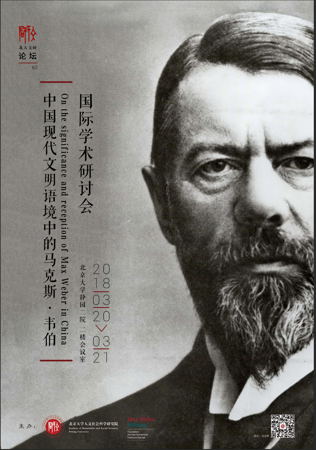 from max weber weber max